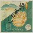 昭和35年 120円