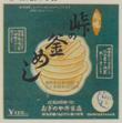 昭和37年 120円