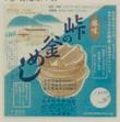 昭和43年 200円