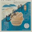 昭和45年 250円